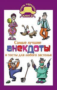 Е. Маркина - Самые лучшие анекдоты и тосты для любого застолья