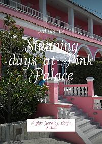 Михалис -Stunning days at Pink Palace. Agios Gordios, Corfu island