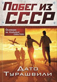 Дато Турашвили - Побег из СССР