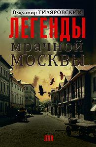 Владимир Гиляровский -Легенды мрачной Москвы (сборник)