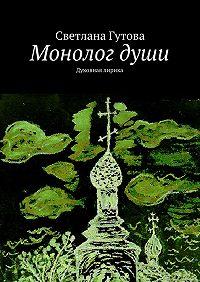 Светлана Гутова -Монологдуши. Духовная лирика