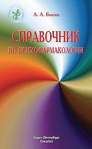 Александр Бажин -Справочник по психофармакологии