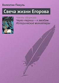 Валентин Пикуль -Свеча жизни Егорова