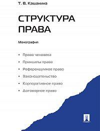 Татьяна Кашанина - Структура права