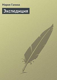 Мария Галина - Экспедиция
