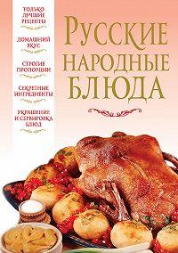 Вера Надеждина -Русские народные блюда