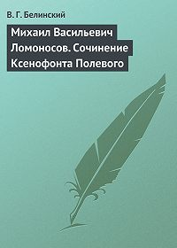 В. Г. Белинский -Михаил Васильевич Ломоносов. Сочинение Ксенофонта Полевого