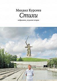 Михаил Курсеев - Стихи. избранное, издание второе