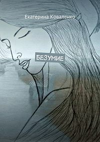 Екатерина Коваленко -Безумие