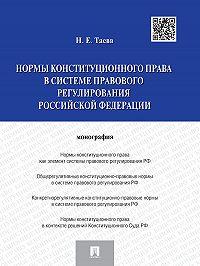Наталья Таева -Нормы конституционного права в системе правового регулирования Российской Федерации