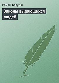 Роман Калугин -Законы выдающихся людей