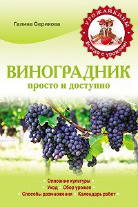 Галина Серикова -Виноградник. Просто и доступно