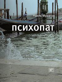 Наиль Муратов -Психопат (сборник)