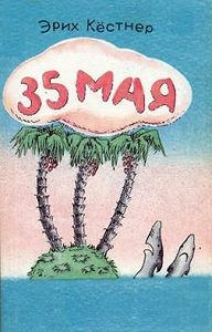 Эрих Кестнер -35 Мая