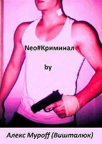 Алекс Муроff (Вишталюк) -Neo#Криминал