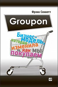 Фрэнк Сеннетт -Groupon. Бизнес-модель, которая изменила то, как мы покупаем