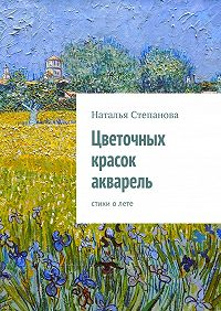 Наталья Степанова - Цветочных красок акварель. стихи олете