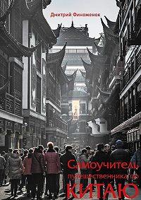 Дмитрий Финоженок -Самоучитель путешественника по Китаю
