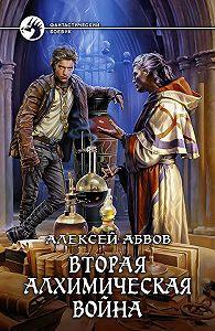 Алексей Абвов -Вторая алхимическая война