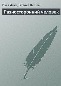 Илья Ильф, Евгений Петров - Разносторонний человек