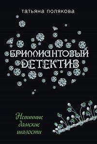 Татьяна Полякова -Невинные дамские шалости