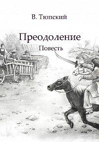 В. Тюпский -Преодоление