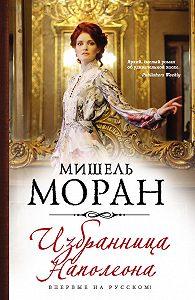 Мишель Моран - Избранница Наполеона