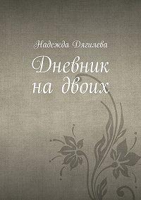 Надежда Дягилева -Дневник надвоих