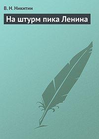 В. Никитин -На штурм пика Ленина