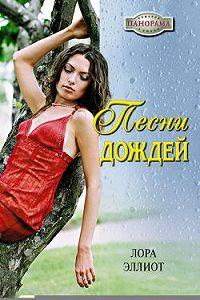 Лора Эллиот - Песни дождей