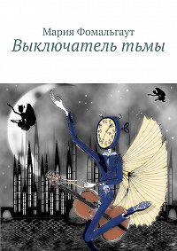 Мария Фомальгаут - Выключатель тьмы