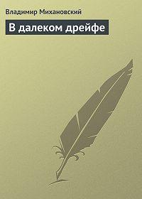 Владимир Михановский -В далеком дрейфе