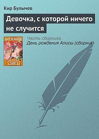 Кир Булычев - Девочка, с которой ничего не случится