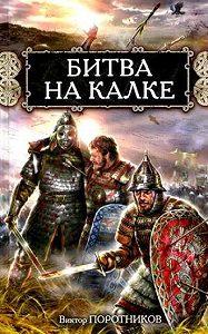 Виктор Поротников -Битва на Калке