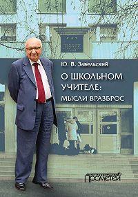 Юрий Завельский - О школьном учителе: мысли вразброс