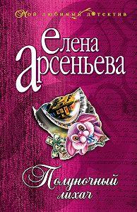 Елена Арсеньева - Полуночный лихач