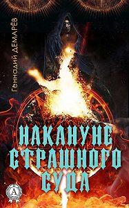 Геннадий Демарев - Накануне страшного суда