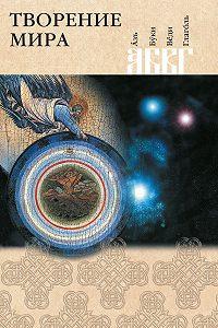 Николай Посадский -Творение мира