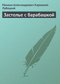 Михаил Александрович Каришнев-Лубоцкий - Застолье с барабашкой