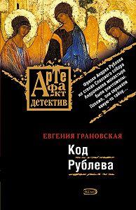 Евгения Грановская -Код Рублева
