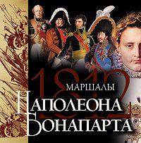 Яков Нерсесов -Маршалы Наполеона Бонапарта