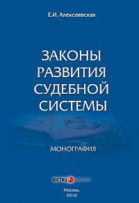 Екатерина Игоревна Алексеевская -Законы развития судебной системы