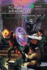 Роман Афанасьев -Источник Зла