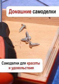 Илья Мельников -Самоделки для красоты и удовольствия