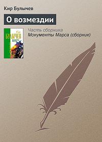 Кир Булычев - О возмездии