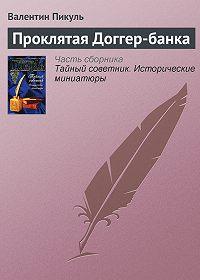 Валентин Пикуль -Проклятая Доггер-банка