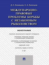 Камиль Бекяшев -Международно-правовые проблемы борьбы с незаконным рыболовством. Монография