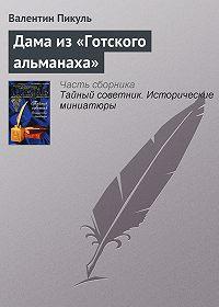 Валентин Пикуль -Дама из «Готского альманаха»