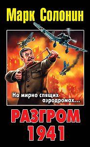 Марк Солонин - Разгром 1941