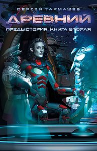 Сергей Тармашев - Древний. Предыстория. Книга вторая